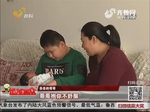【家有二宝】淄博:俺有个好哥哥 不用担心抢家产