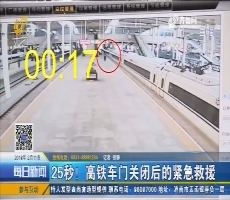 济南:25秒!高铁车门关闭后的紧急救援
