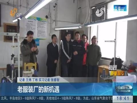 【每周质量报告】广饶:老服装厂的新机遇