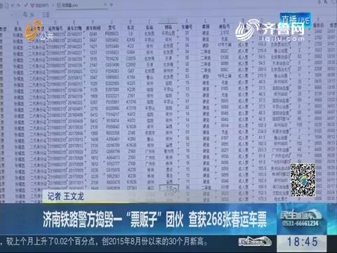 """济南铁路警方捣毁一""""票贩子""""团伙  查获268张春运车票"""