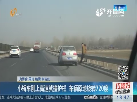 菏泽:小轿车刚上高速就撞护栏  车辆原地旋转720度