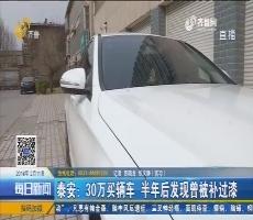 泰安:30万买辆车 半年后发现曾被补过漆
