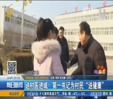 【新春走基层】阳谷: 省城名院受培训 老村医收获颇丰