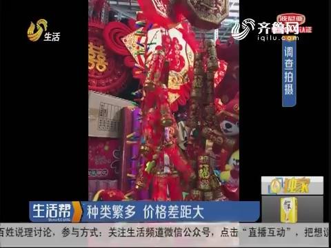 """济南:禁放令颁布 """"电子鞭炮""""成新宠"""