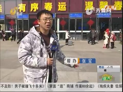 """济南:腊月二十六 出行""""不拥挤"""""""