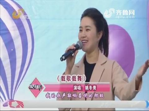 20180211《综艺大篷车》:张志波演唱歌曲《人间第一情》