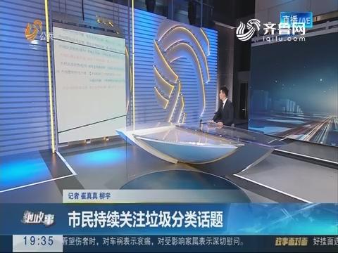 【跑政事】市民持续关注垃圾分类话题