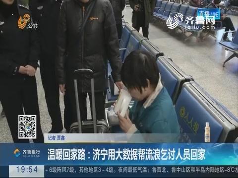 【直通17市】温暖回家路:济宁用大数据帮流浪乞讨人员回家