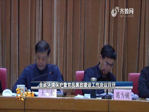 全省环境保护暨党风廉政建设工作会议召开