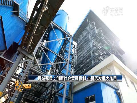聊城冠县:创新社会管理机制 小警务发挥大作用