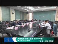 济南高新区党工委班子2017年度民主生活会召开