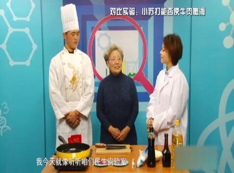厨房妙招儿大揭秘!小苏打能让牛肉变嫩滑?