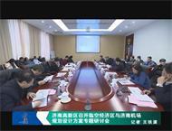济南高新区召开临空经济区与济南机场 规划设计方案专题研讨会