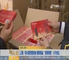 """【闪电新闻排行榜】上海:特大假药案告破 缴获假冒""""东阿阿胶""""八千余盒"""