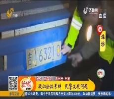 潍坊:疑似涂抹号牌 民警发现问题