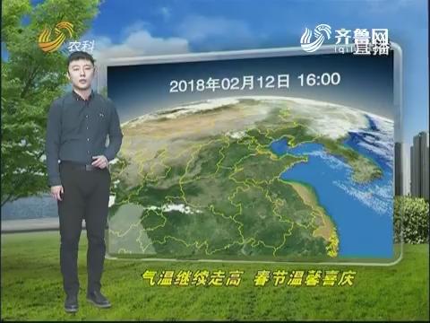 看天气:气温继续走高 春节温馨喜庆