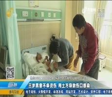 三岁男童不幸烫伤 用土方导致伤口感染