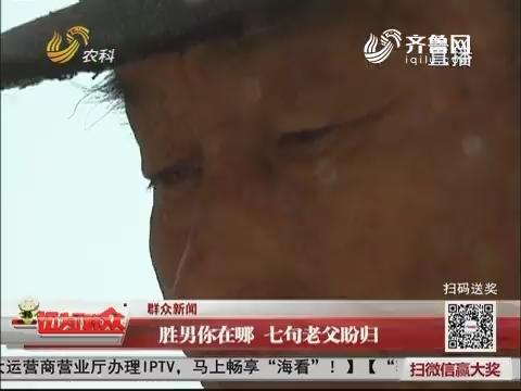 【群众新闻】济南:胜男你在哪 七旬老父盼归