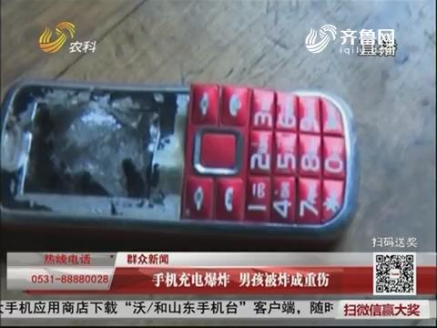 【群众新闻】手机充电爆炸 男孩被炸成重伤
