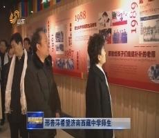 邢善萍看望济南西藏中学师生