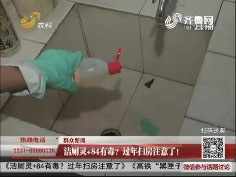 【群众新闻】洁厕灵+84有毒?过年扫房注意了!