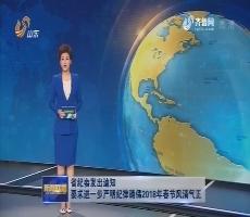 省纪委发出通知  要求进一步严明纪律确保2018年春节风清气正
