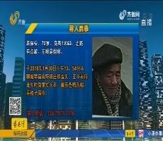 寻人启事——蒋保安