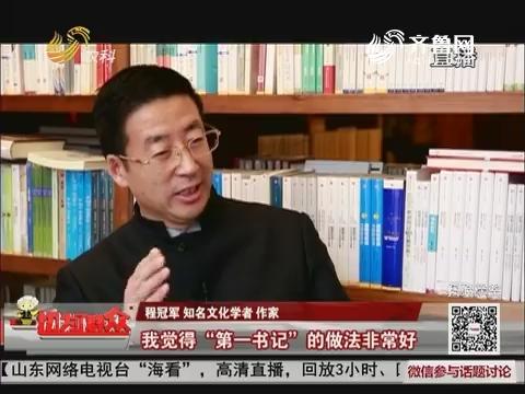 【山东籍名人说家乡】程冠军:齐鲁文化 底蕴深厚