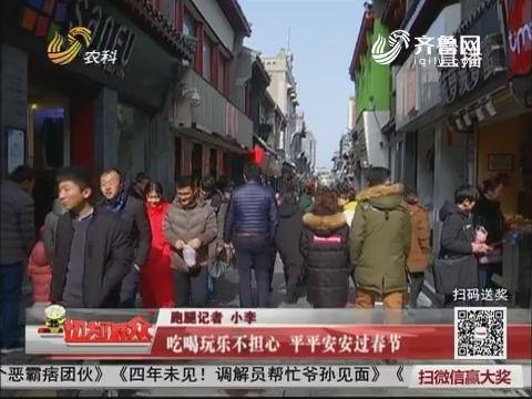 济南:吃喝玩乐不担心 平平安安过春节