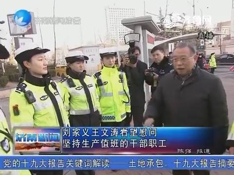刘家义王文涛看望慰问坚持生产值班的干部职工