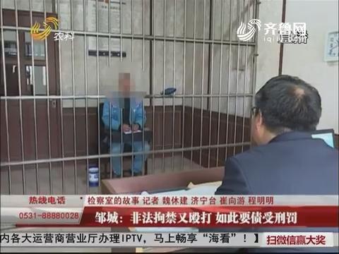 邹城:非法拘禁又殴打 如此要债受刑罚