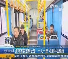 济南首家定制公交:一人一座 可用手机预约
