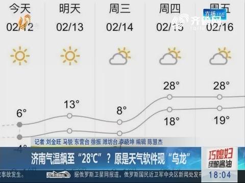"""济南气温飙至""""28℃""""?原是天气软件现""""乌龙"""""""
