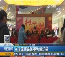 济南:书法家挥毫泼墨和谐送福