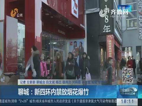 聊城:新四环内禁放烟花爆竹