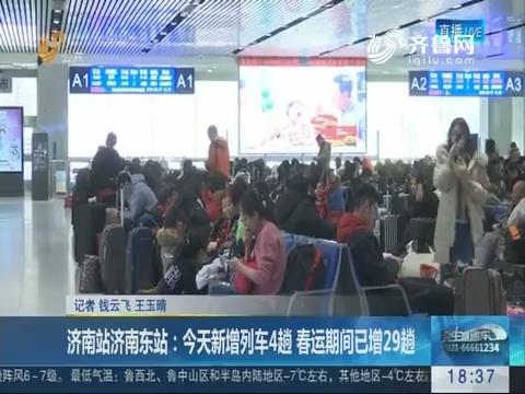济南站济南东站:2月12日新增列车4趟 春运期间已增29趟