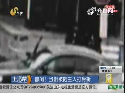 济南:郁闷!当街被陌生人打骨折