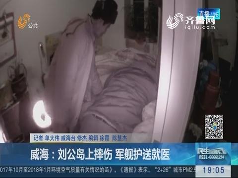 威海:刘公岛上摔伤 军舰护送就医