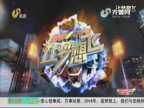 20180212《让梦想飞》:硬汉寻母泪洒舞台