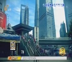 调查:沂蒙老乡奋斗在上海