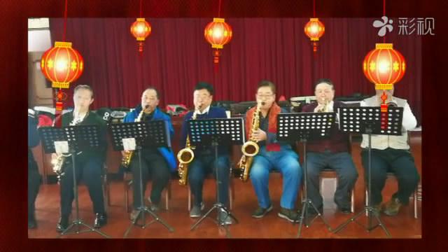 省广电老干部合唱团管乐队高奏《新年好》拜新年!