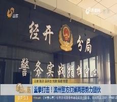 【闪电新闻排行榜】重拳打击!滨州警方打掉两恶势力团伙