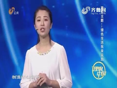 20180211《理响中国》:绿色生活我来实践