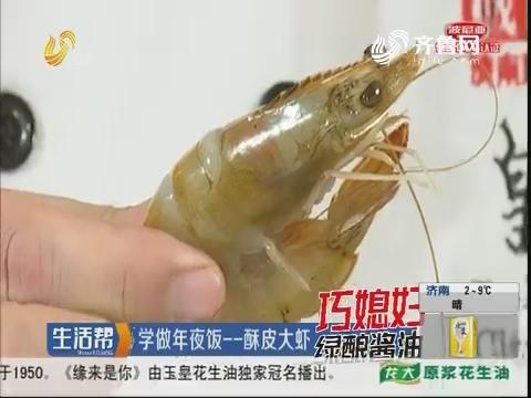学做年夜饭——酥皮大虾