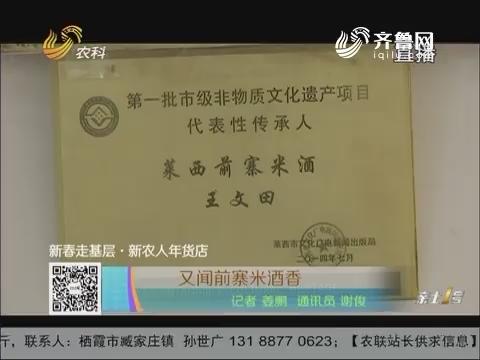 【新春走基层·新农人年货店】又闻前寨米酒香
