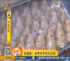【小家大事】济南:热腾腾!新鲜的年糕刚出锅