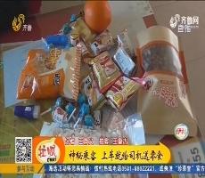 济南:神秘乘客 上车就给司机送零食