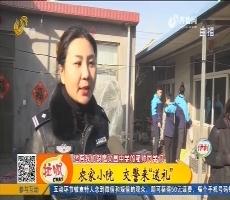 """潍坊:农家小院 交警来""""送礼"""""""