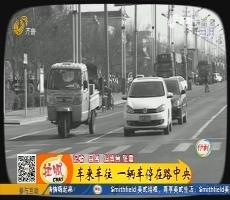淄博:车来车往 一辆车停在路中央
