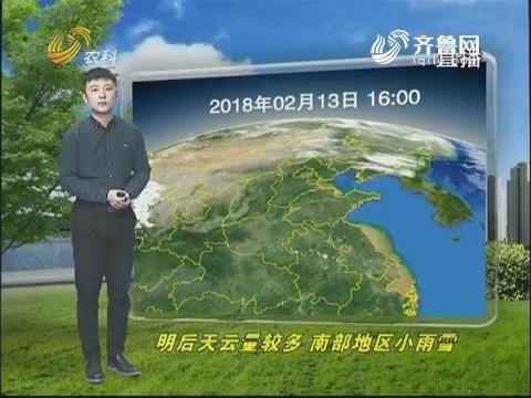 看天气:明后天云量较多 南部地区小雨雪